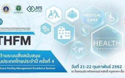 Thailand Healthcare Facility Management Seminar ประจำปี (ครั้งที่ 4)