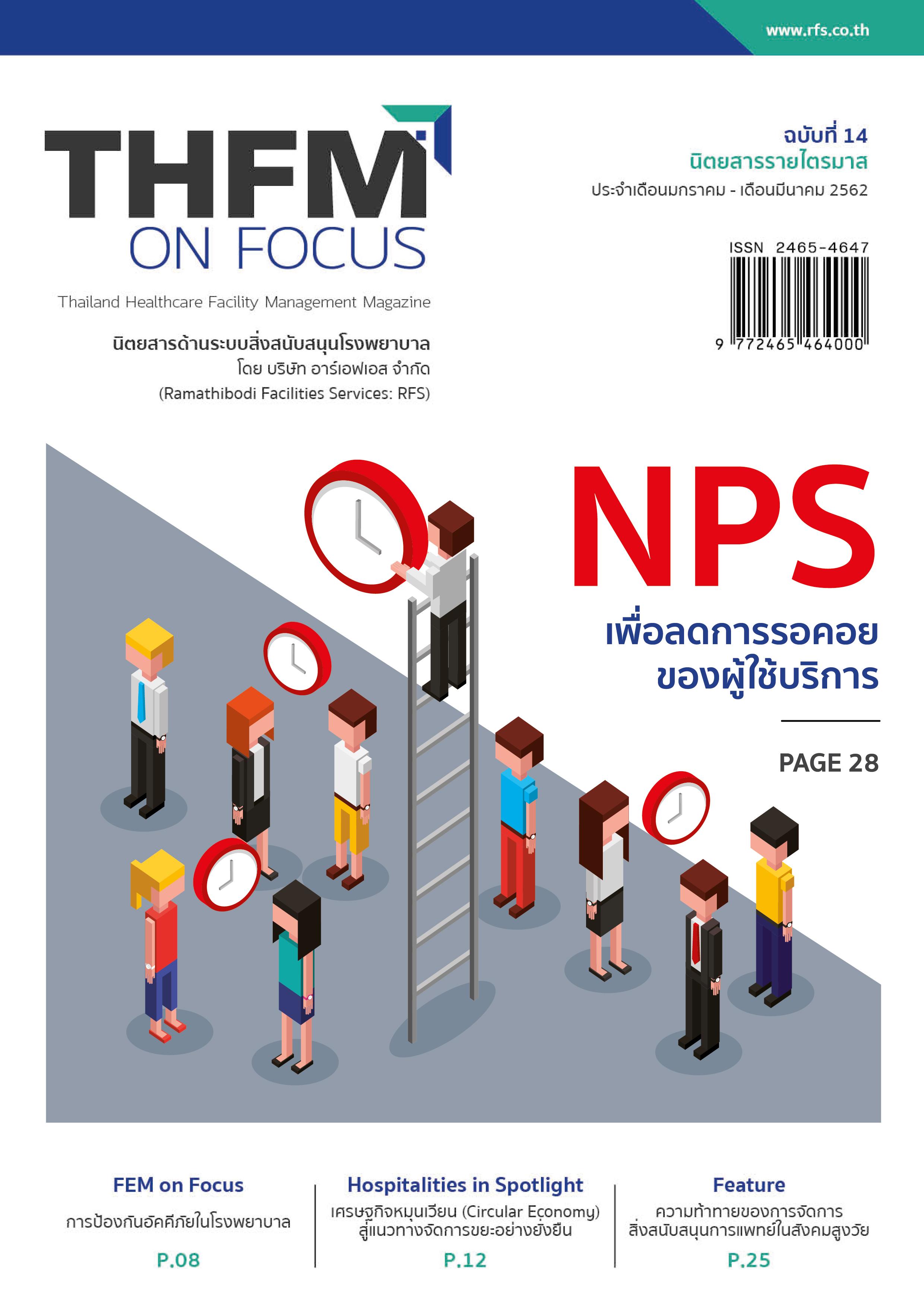นิตยสารระบบสิ่งสนับสนุนรพ. ฉบับที่14