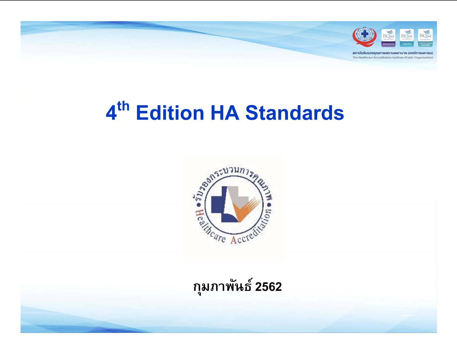 4th Edition HA Standard