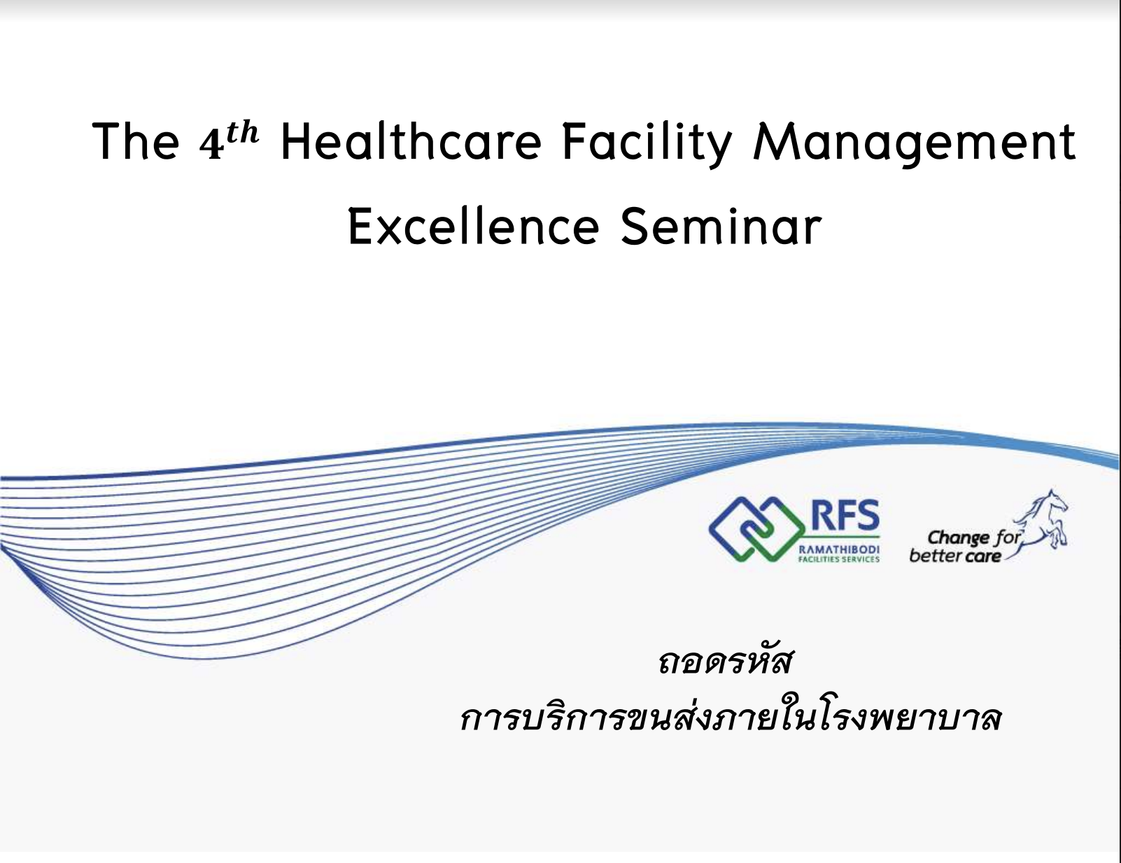 The 4th Healthcare Facility Management Excellence Seminar