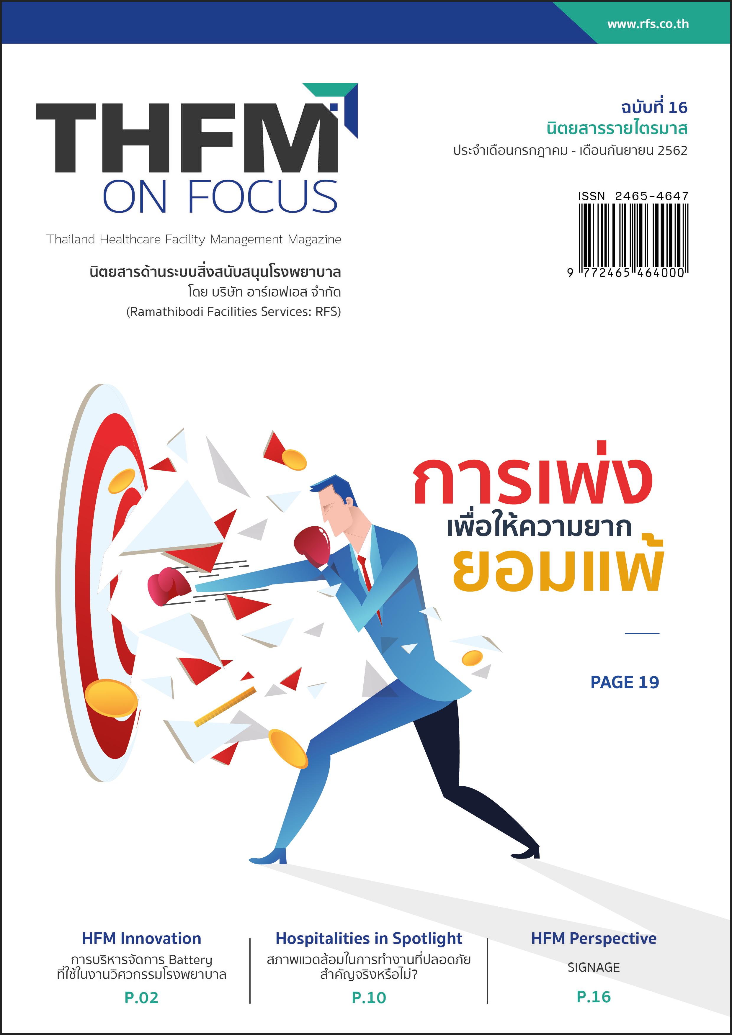 นิตยสารระบบสิ่งสนับสนุนรพ. ฉบับที่16