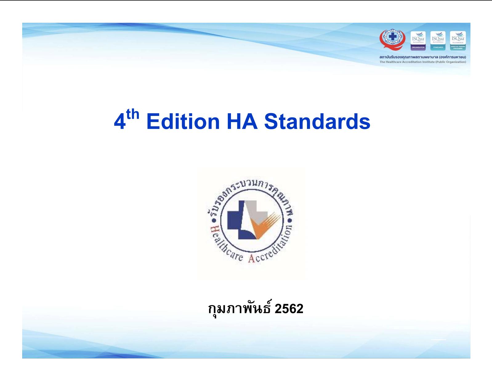 4th Edition HA Standard