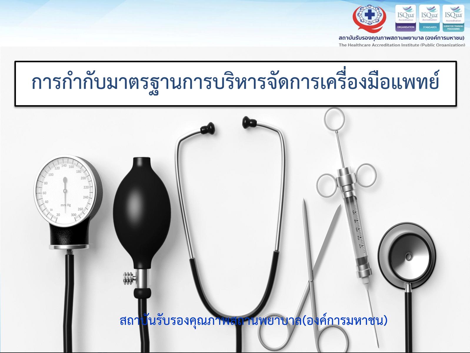การกำกับมาตรฐานการบริหารจัดการเครื่องมือแพทย์