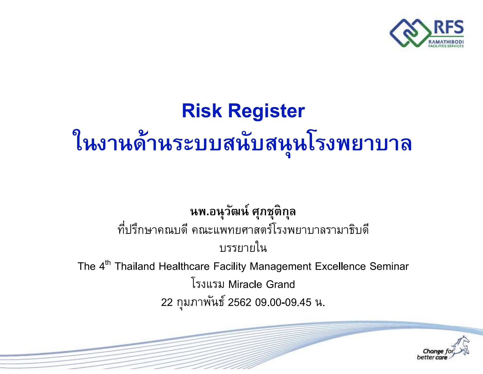 Risk Register ในงานด้านระบบสนับสนุนโรงพบาบาล