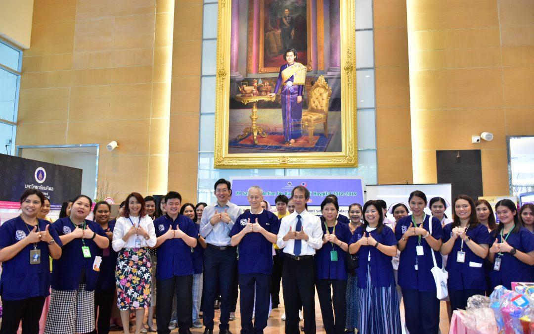ก้าวสู่ปีที่ 9 ศูนย์การแพทย์สมเด็จพระเทพรัตน์ ระหว่างวันที่ 14 – 16 สิงหาคม 2562