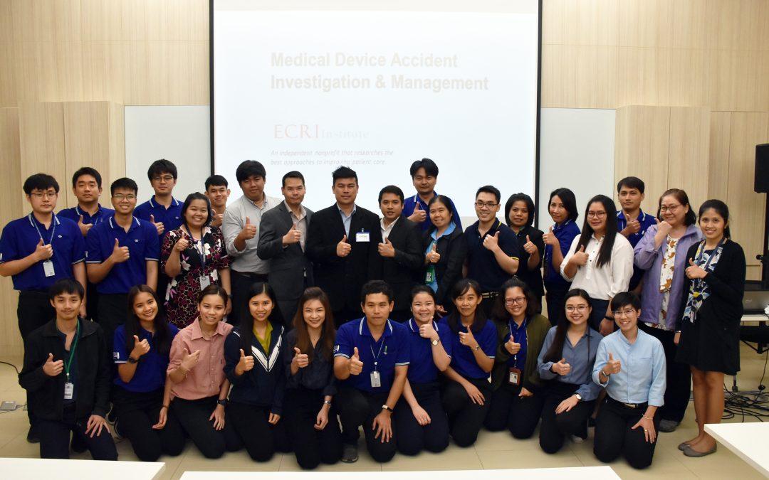 อบรมหลักสูตร Medical Device Accident Investigation and Management 12-14 ก.พ.ที่ผ่านมา