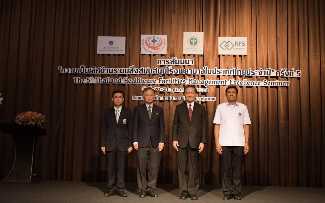 """บริษัท อาร์เอฟเอส จำกัด จัดการสัมมนา """" ความเป็นเลิศด้านระบบสิ่งสนับสนุนโรงพยาบาลในประเทศไทยประจำปี ครั้งที่ 5 """""""