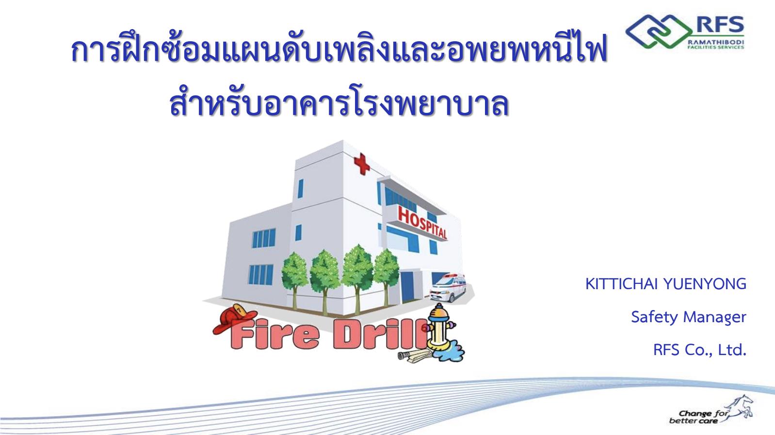 การฝึกซ้อมแผนดับเพลิงและอพยพหนีไฟ
