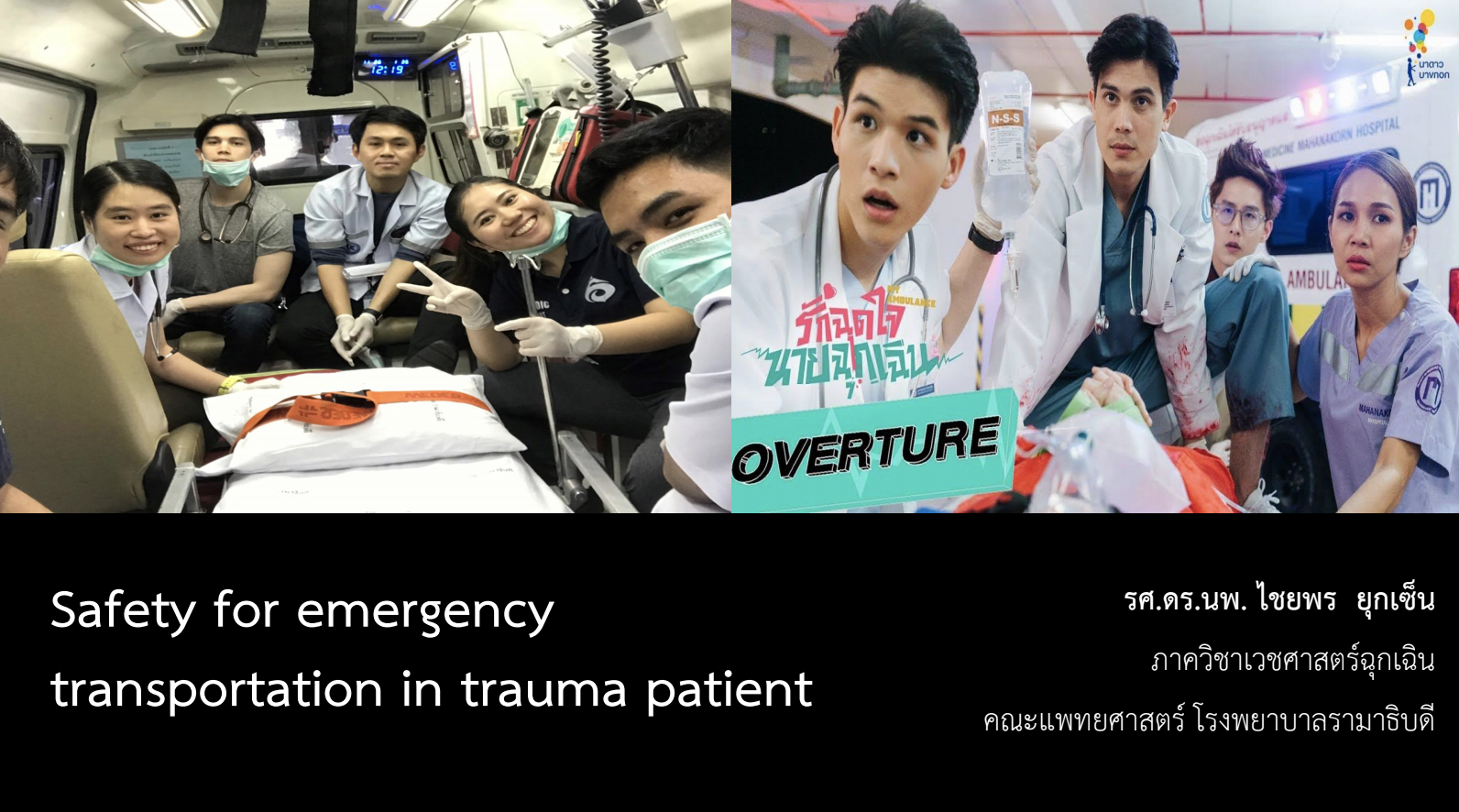 Safety for Emergency Transportation in Trauma Patient