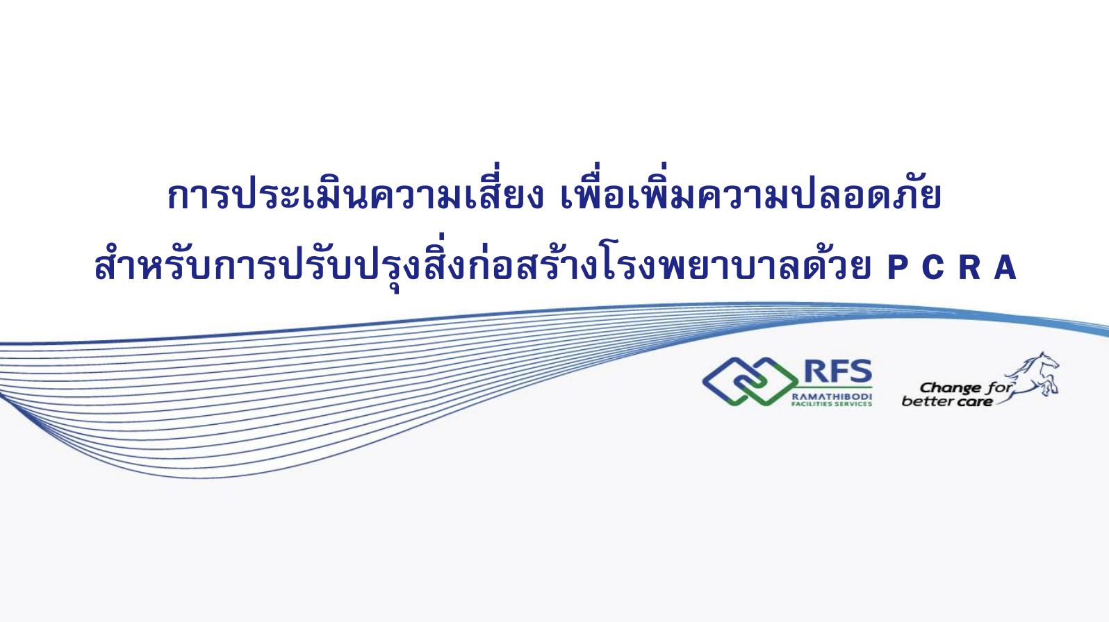 การประเมิณความเสี่ยงเพื่อเพิ่มความปลอดภัยสำหรับการปรับปรุงสิ่งก่อสร้างโรงพยาบาลด้วย PCRA