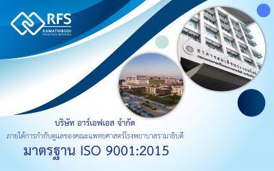 บริษัท อาร์เอฟเอส จำกัด ได้รับมาตรฐานISO 9001:2015