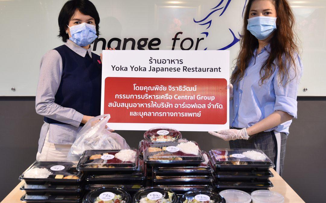 yoka yoka japanese restaurant สนับสนุนอาหารให้บริษัท อาร์เอฟเอส จำกัด และบุคลากรทางการแพทย์