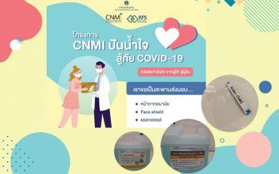 """โครงการ """"CNMI ปันน้ำใจ สู้ภัย COVID-19"""""""