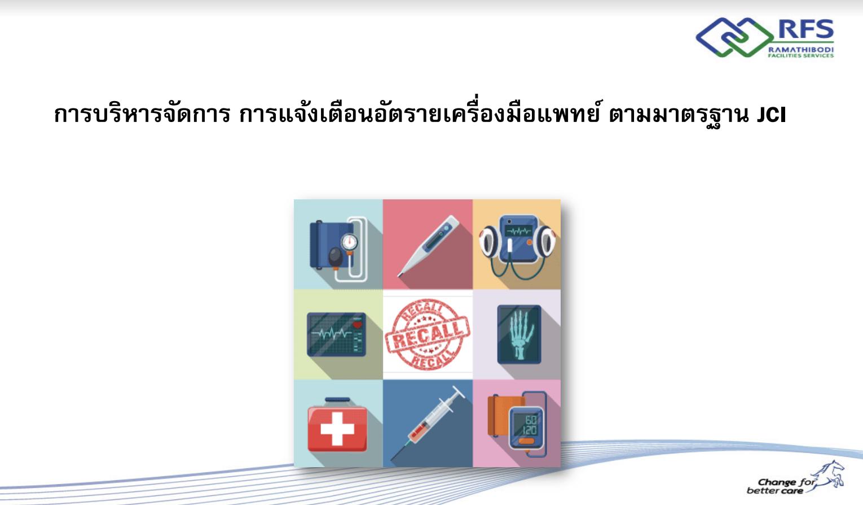การแจ้งเตือนอันตรายเครื่องมือแพทย์ตามมาตรฐาน JCI