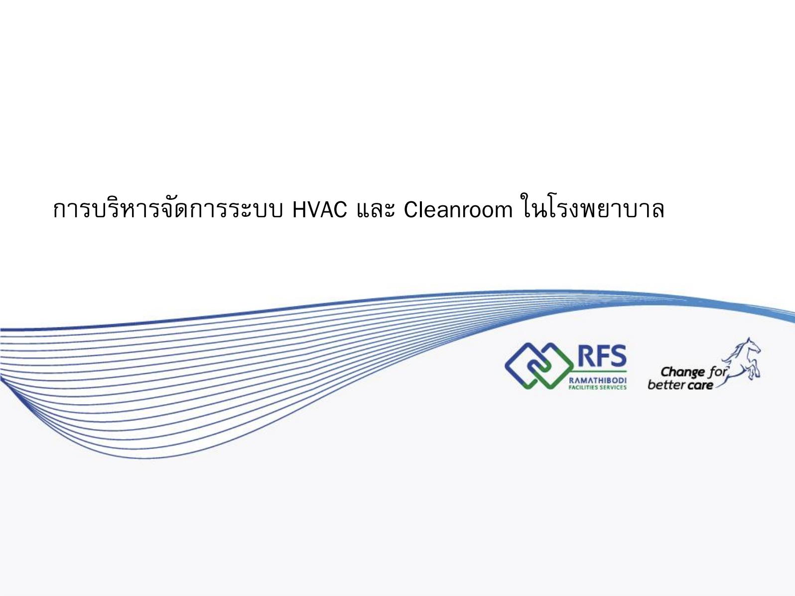 การบริหารจัดการระบบ HVAC และ cleanroom ในโรงพยาบาล