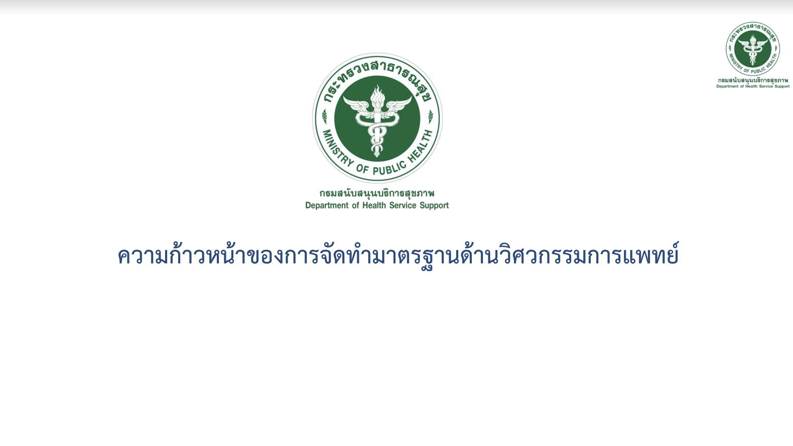 ความก้าวหน้าของการจัดทำมาตรฐานด้านวิศวกรรมการแพทย์