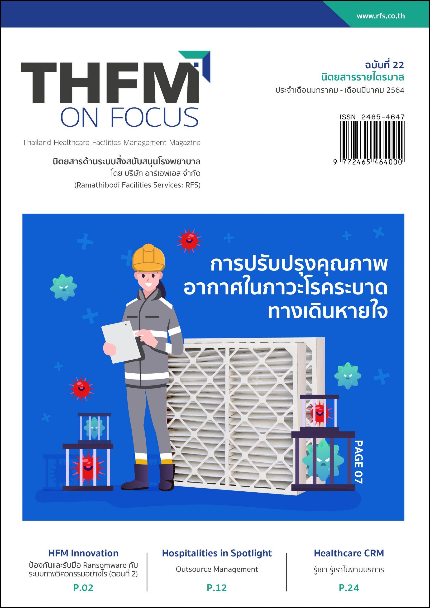 นิตยสารระบบสิ่งสนับสนุนรพ. ฉบับที่ 22