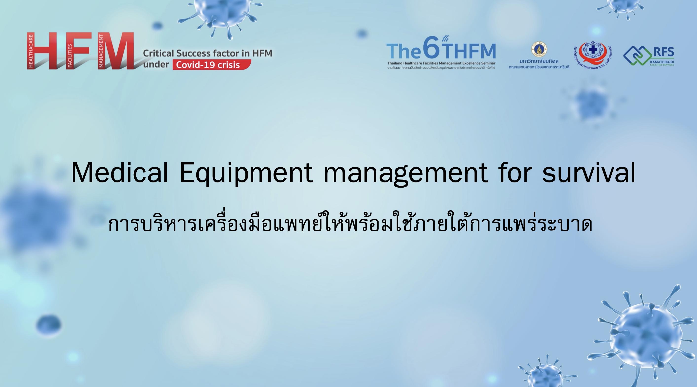 Medical Equipment management for survival: การบริหารเครื่องมือแพทย์ ความอยู่รอดภายใต้การแพร่ระบาด
