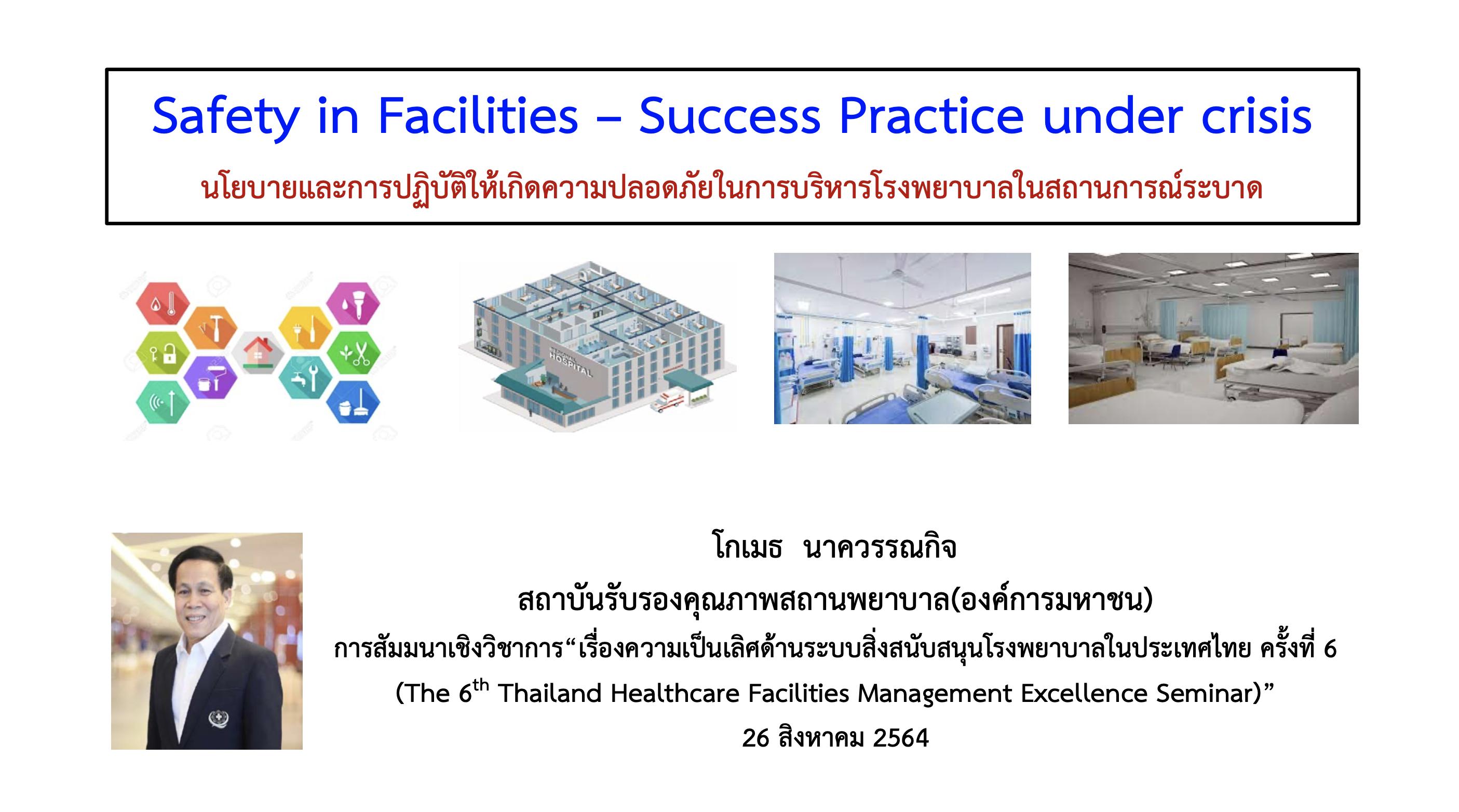 Safety in Facilities - Success practice under crisis (นโยบายและการปฏิบัติให้เกิดความปลอดภัยในการบริหารโรงพยาบาล ในสถานการณ์ระบาด)