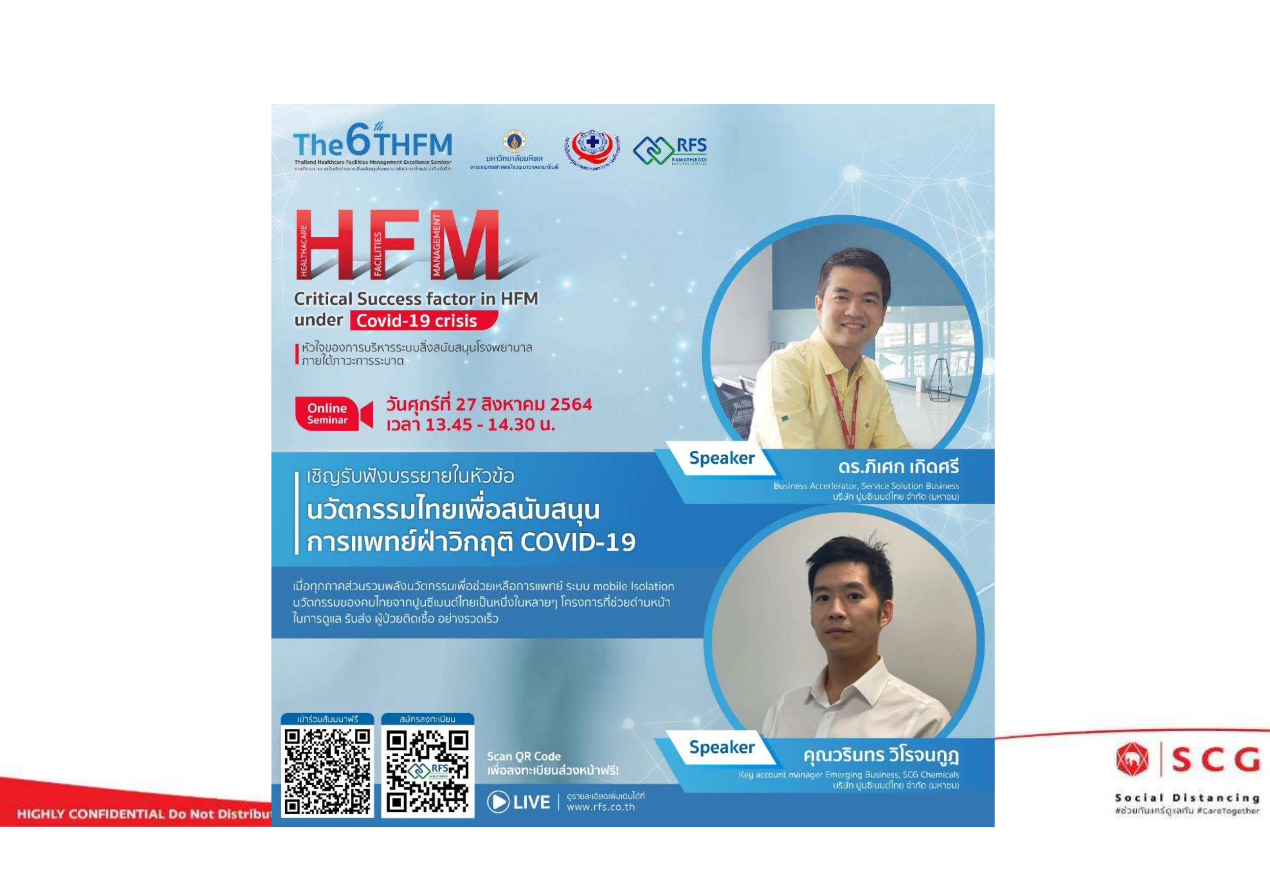 นวัตกรรมไทยเพื่อสนับสนุนการแพทย์ฝ่าวิกฤติ COVID-19 ผ่านระบบ Mobile isolation