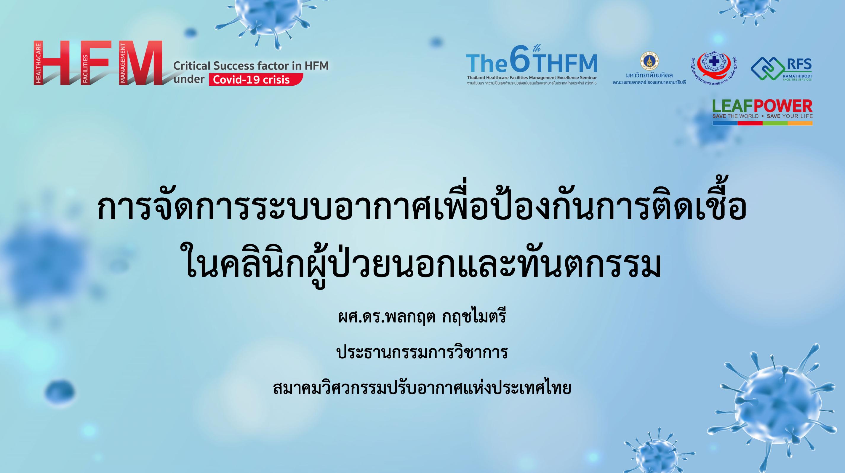 รักษาได้ ไม่ติดเชื้อ! การจัดการระบบอากาศเพื่อป้องกันการติดเชื้อในคลินิกผู้ป่วยนอก และทันตกรรม